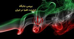 جایگاه اینترنت اشیا در ایران