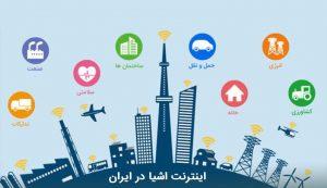 کاربردهای اینترنت اشیا در ایران