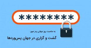 روز جهانی رمز عبور