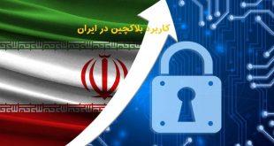 کاربرد بلاک چین در ایران