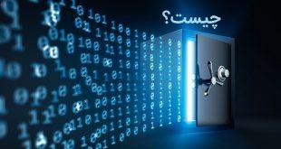 آشنایی با امنیت داده و اطلاعات
